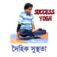 S Yoga